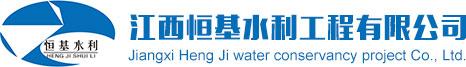 江西恒基水利工程有限公司